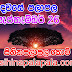 Lagna Palapala Ada Dawase  | ලග්න පලාපල | Sathiye Lagna Palapala 2020 | 2020-09-26