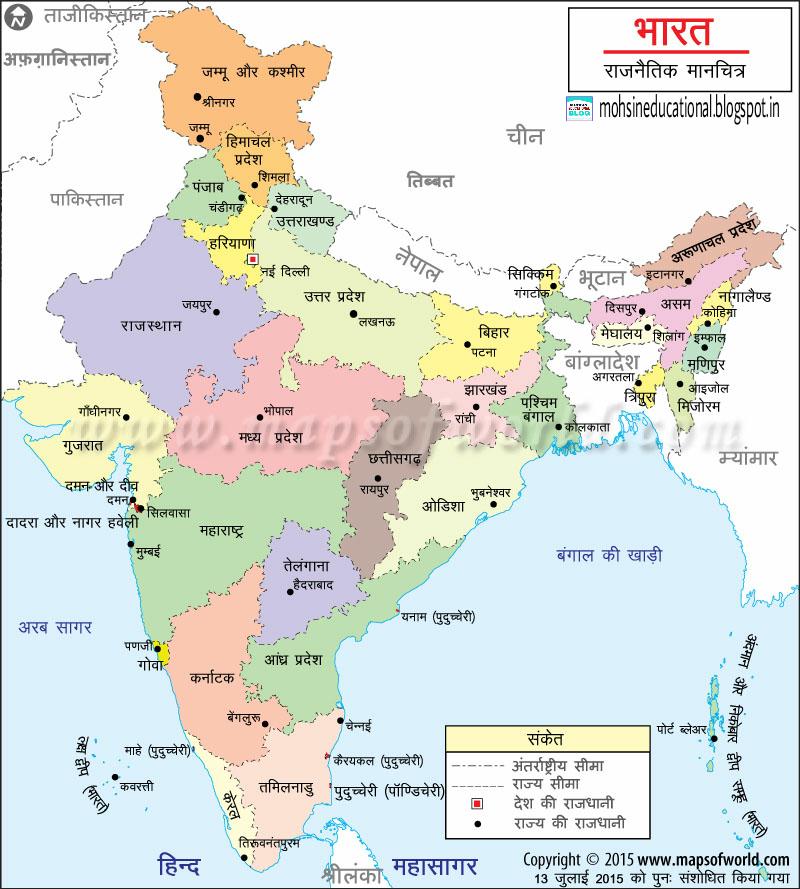 Maps In Marathi Eat Half Bread Educate Children - World map image in marathi