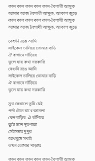 Kal boishakhi song by anupam roy