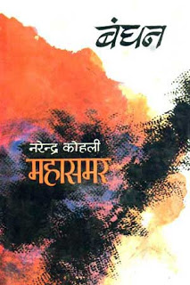 Bandhan-Mahasamar-l