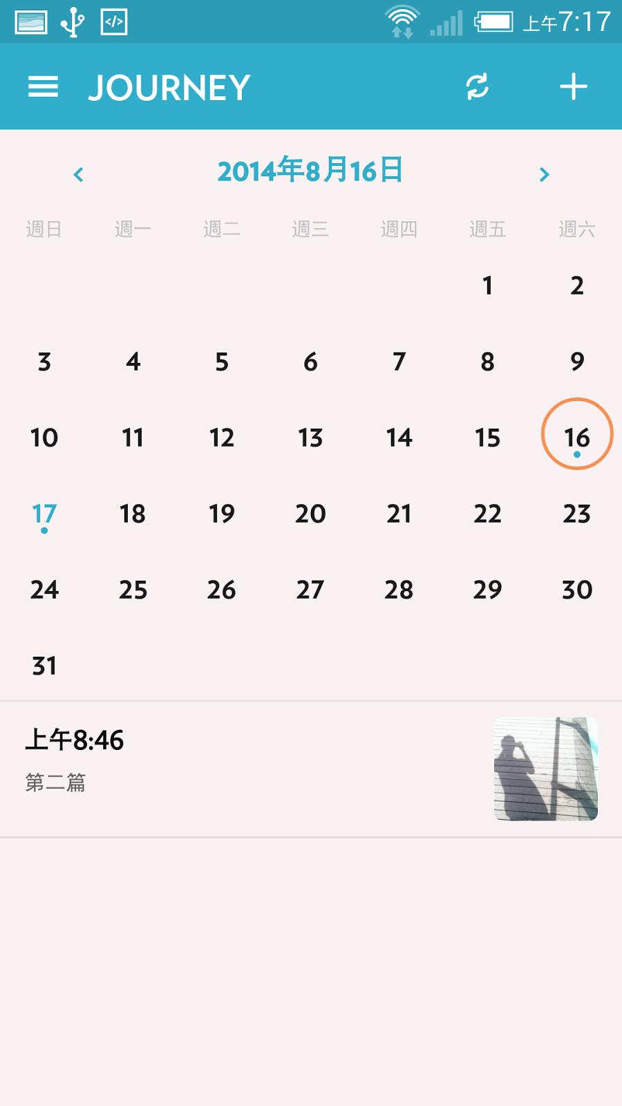 14款高質感介面設計的Android App嘗鮮推薦|數位時代