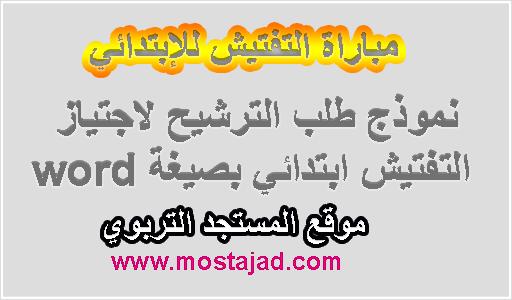 نموذج طلب الترشيح لاجتياز التفتيش ابتدائي بصيغة word