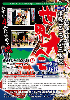 Ninth Schop Scoop Shovel Shamisen World Cup 2015 poster 平成27年第9回津軽すこっぷ三味線世界大会 ポスター