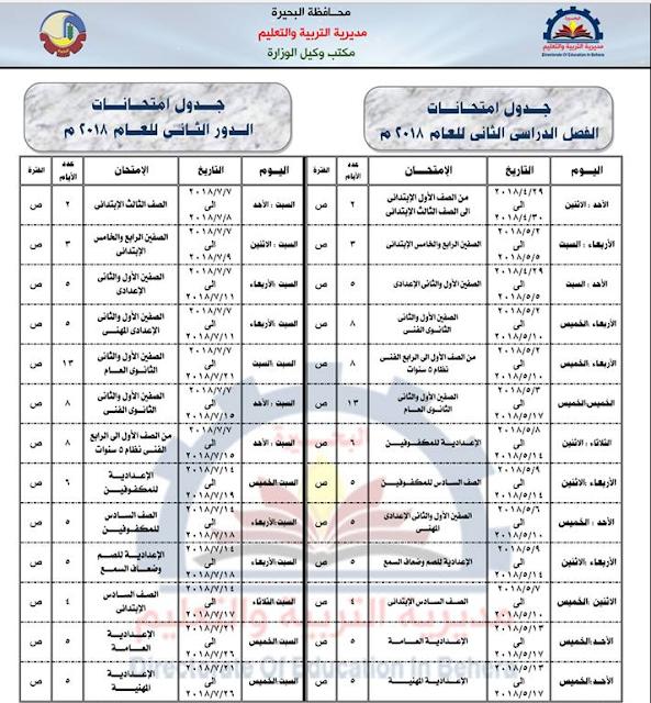 جدول امتحانات محافظة البحيرة