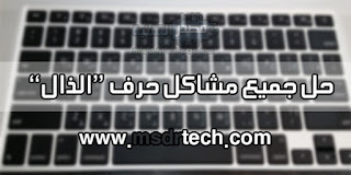 كيف اكتب حرف الذال في لوحة المفاتيح