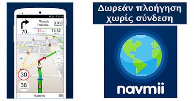 Navmii: Δωρεάν Πλοήγηση Χωρίς Σύνδεση