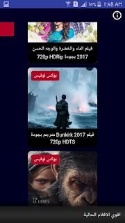 تحميل تطبيق موفيز لاند للاندرويد Movizland 2019