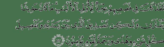 Surah Yusuf Ayat 111