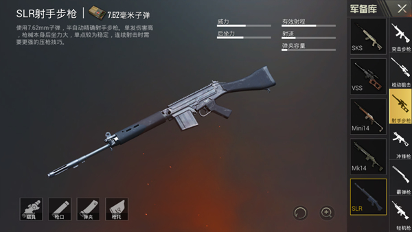 سلاح SLR  PUBG