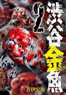 渋谷金魚 raw zip dl