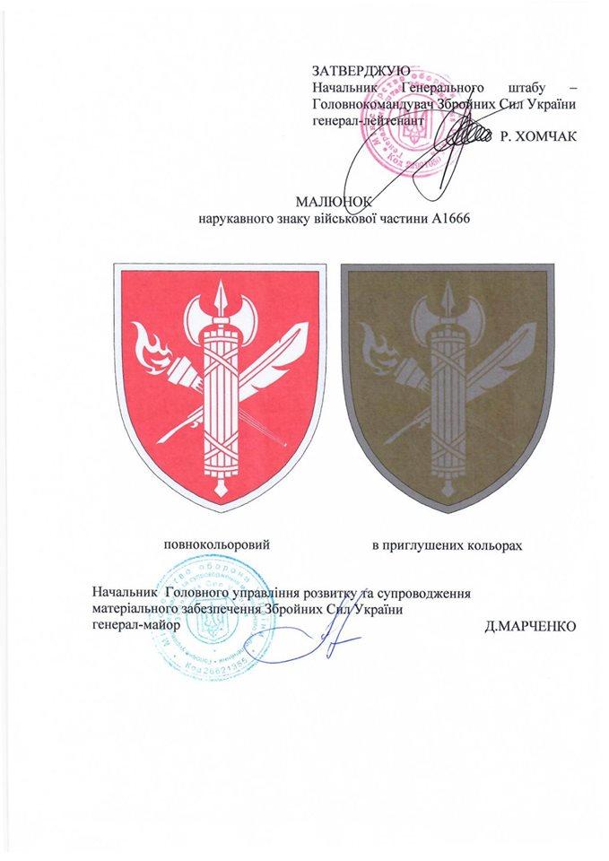 Нарукавна емблема 25-го навчального центру Військової служби правопорядку