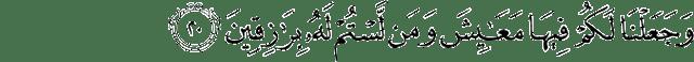Hukum asuransi dalam Q. S. Al-Hijr: 20