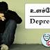 உளச்சோர்வு அல்லது மனத்தளர்ச்சி என்றால் என்ன?   Depression