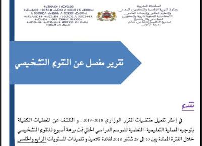 نموذج تقرير عن التقويم التشخيصي للإستئناس خاص بالمستويين الرابع والخامس عربية