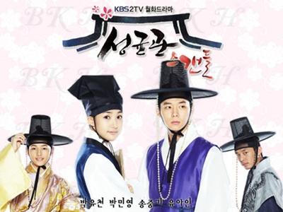 Sungkyunkwan Scandal บัณฑิตหน้าใสหัวใจว้าวุ่น