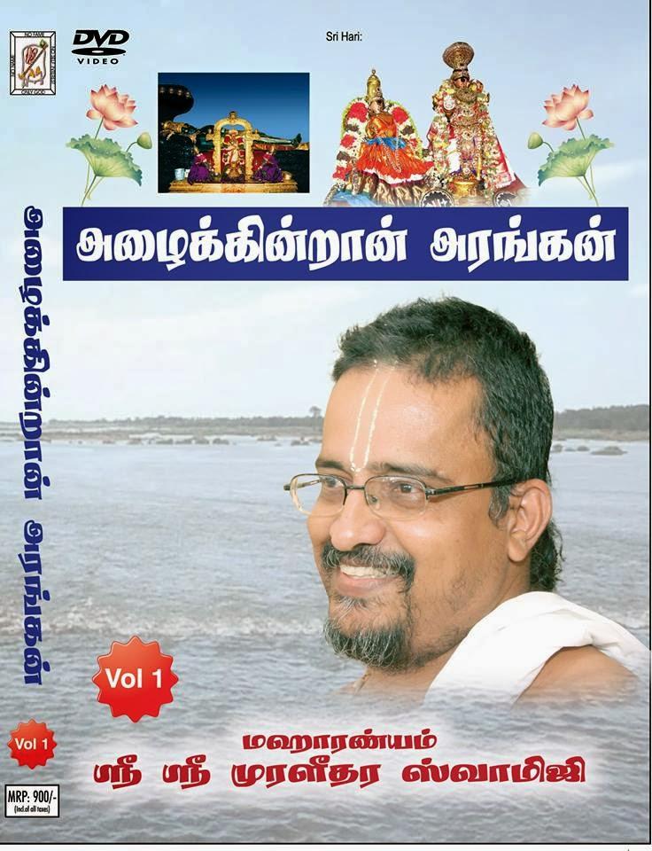 Azhaikkindràn Arangan ~ HH Sri Sri Muralidhara Swamigal