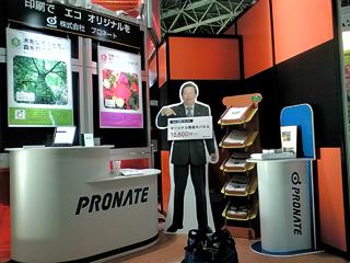 「エコプロダクツ2010」プロネートブースの様子