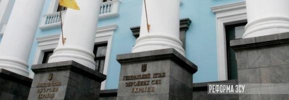 реформи в міністерстві оборони України