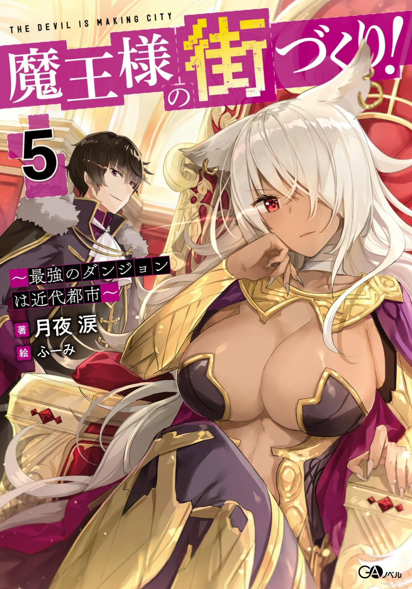 Maou-sama no Machizukuri! Vol.5