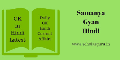 Samanya Gyan in Hindi Question Answer pdf 2017 2018