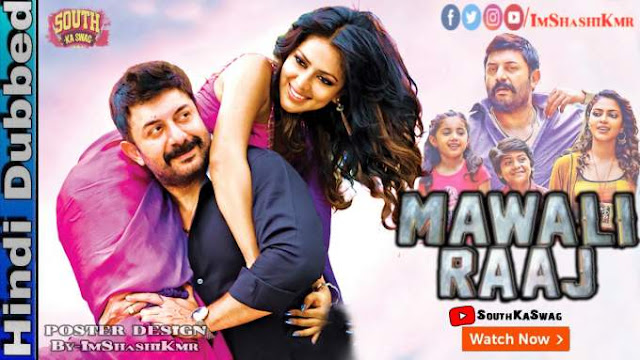 Bhaskar Oru Rascal (Mawali Raaj) Hindi Dubbed Full Movie Download - Mawali Raaj movie in Hindi Dubbed new movie watch movie online website Download