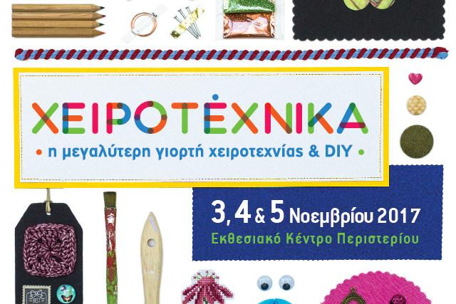 Χειροτέχνικα 2017 στην Αθήνα : όλα όσα θέλεις να ξέρεις