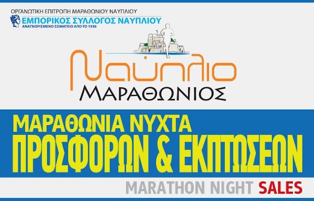 Μαραθώνια νύχτα προσφορών και εκπτώσεων στο Ναύπλιο από τον Εμπορικό Σύλλογο