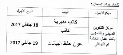 استدعاء مسابقات التوظيف 2016 مديرية التربية لولاية أم البواقي