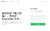 Evernote ホームページ