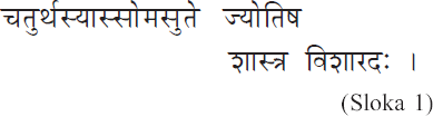 Astrologer's Planet Mercury-Sloka1