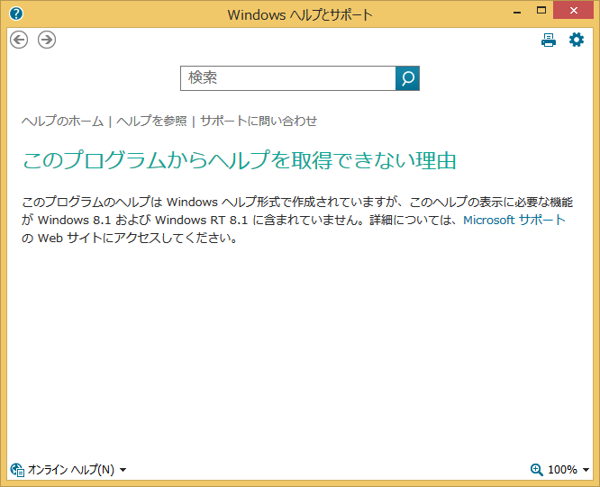 Windows 8.1 用 Windows Help プログラム (WinHlp32.exe)  -2