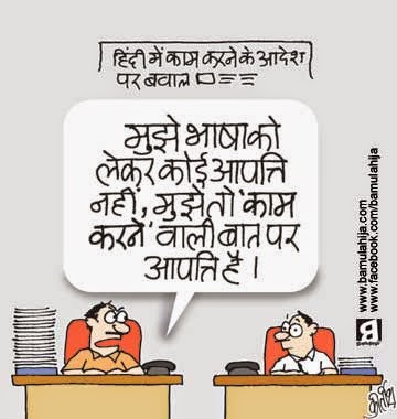 hindi cartoon, Hindi, corruption cartoon