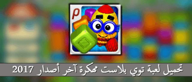 تحميل لعبة توي بلاست للكمبيوتر