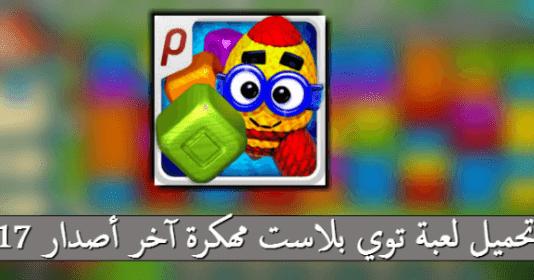 تحميل لعبة toy blast مهكرة للاندرويد اخر اصدار