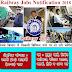 62,907 ग्रुप D पद पर भारतीय रेलवे में भर्तियाँ - Railway RRB Group D Online Form
