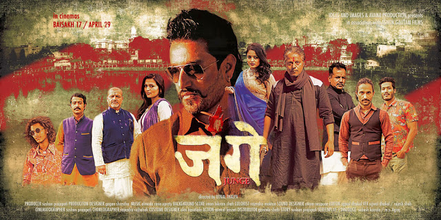 Junge (Nepali) Movie Star Casts, Wallpapers, Trailer, Songs & Videos