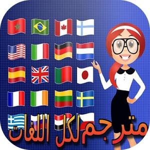 اضافة-جد-جد-مهمة-لمدونة-البلوجر-لترجمة-محتوى-المدونة-الى-12-لغة-اجنبية