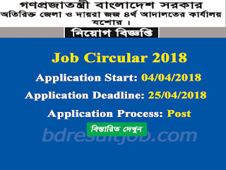 4th Judge Court Office, Jessore Job Circular 2018