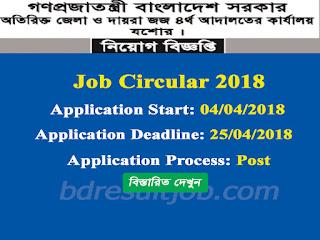 4th Judge Court Office, Jessore Job Circular 2018