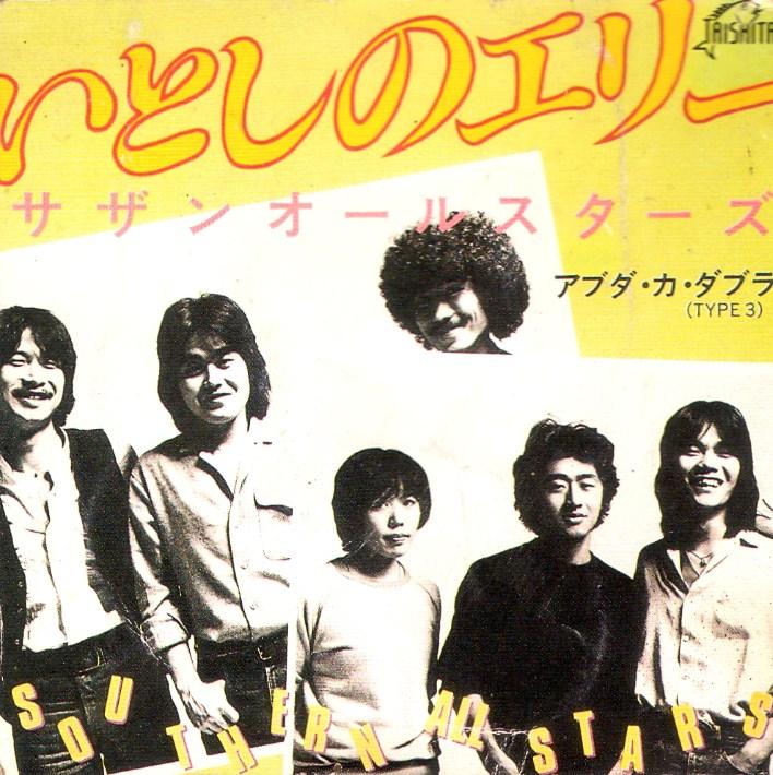 Southern All Stars - Stereo Taiyo-Zoku free download Japan music, mp3, flac, wma