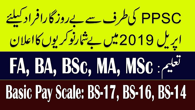 PPSC Jobs April 2019 | PPSC Advertisement No.12/2019 | PPSC Latest New Vacancies