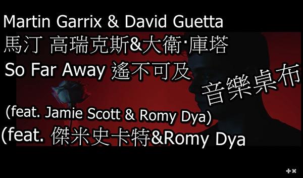 David Guetta - So Far Away Wallpaper Engine