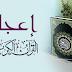 بحث رائع: التوزع الدقيق لحروف القرآن