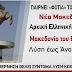 Star: In Brüssel wird über Neu Mazedonien verhandelt