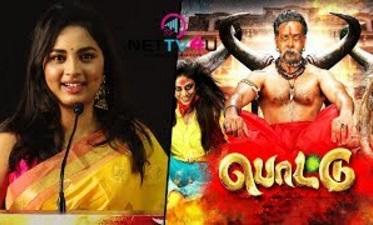 Tamil Actress Iniya Speech At Pottu Movie Press Meet | Pottu Movie | Bharath | Iniya | Srushti Dange