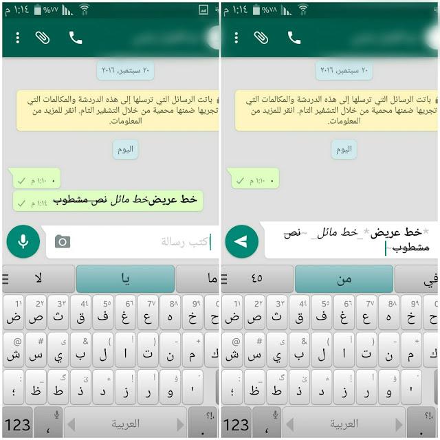 قم بتنسيق رسائل WhatsApp بالشكل الذي تريد
