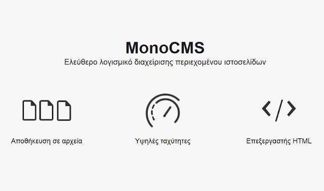 MonoCMS Ελεύθερο Ελληνικό λογισμικό διαχείρισης περιεχομένου ιστοσελίδων