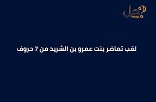 لقب تماضر بنت عمرو بن الشريد من 7 حروف