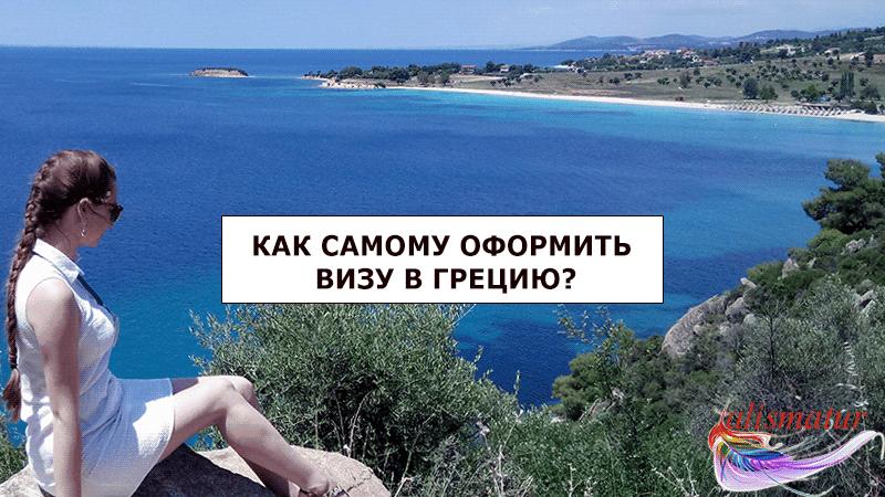 Как самостоятельно оформить визу в Грецию через консульство