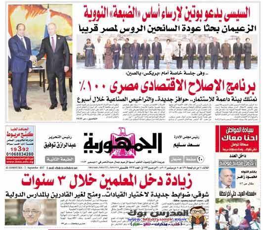 نسخة من الخبر من جريدة الجمهورية ليوم الثلاثاء الموافق 5-9-2017
